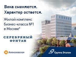 ЖК «Серебряный Фонтан» ЖК бизнес-класса №1 в Москве.